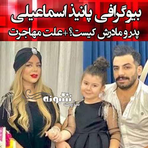 بیوگرافی پانیذ اسماعیلی و مادرش الهام حسینی و پدرش امید اسماعیلی +عکس و مهاجرت و اینستاگرام