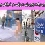 فیلم پیاده روی و قدم زدن زن لخت در خیابان پیروزی تهران ماجرا چه بود؟