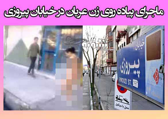 فیلم پیاده روی زن لخت در خیابان پیروزی تهران ماجرا چه بود؟