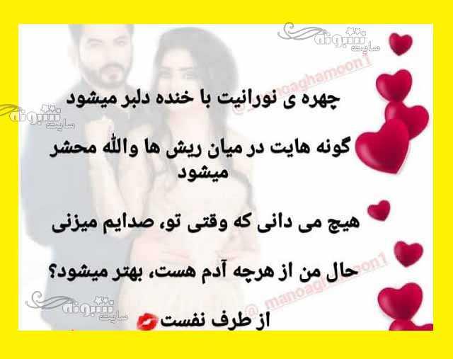 تبریک روز جهانی ریش به عشقم و همسر و رفیق و ریشو ها +عکس نوشته و پروفایل