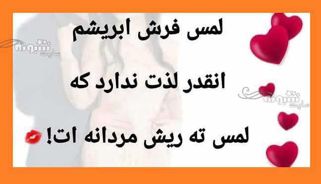 پیامک و متن ادبی تبریک روز جهانی ریش به ریشو ها +عکس نوشته و پروفایل