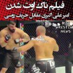 فیلم ناک اوت شدن امیر علی اکبری در مقابل حریف روسی +جزئیات