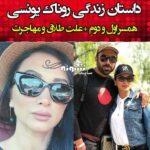 بیوگرافی روناک یونسی و همسر اول و دومش محسن میری +عکس جدید
