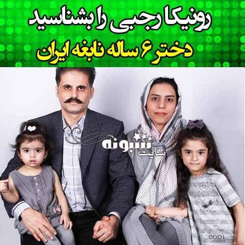 بیوگرافی رونیکا رجبی دختر نابغه زنجانی و پدر و مادرش +عکس و اینستاگرام