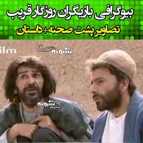 بیوگرافی بازیگران روزگار قریب با نقش ها + عکس و اسامی