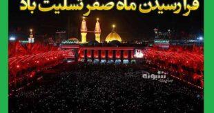 پیامک و متن ادبی تسلیت حلول ماه صفر 1400 + عکس نوشته آغاز ماه صفر