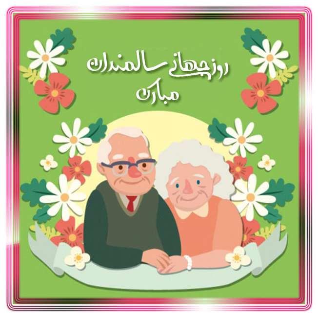 متن تبریک روز جهانی سالمند 1400 و سالمندان + عکس استوری و پروفایل