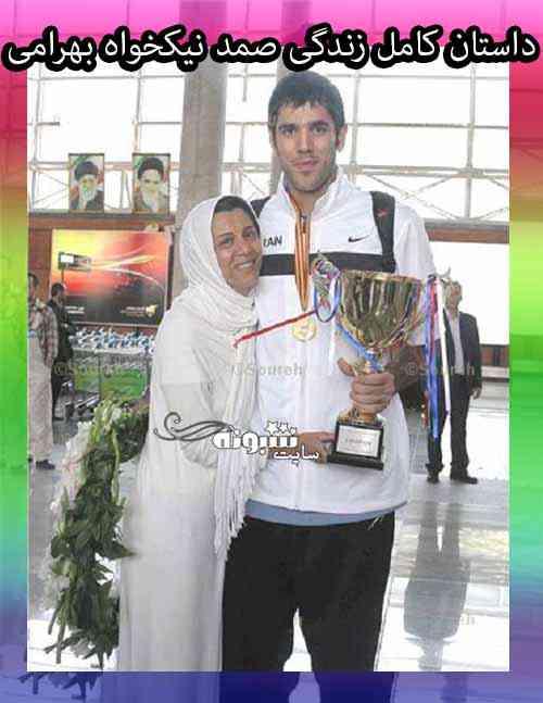 بیوگرافی صمد نیکخواه بهرامی بسکتبالیست و مادرش