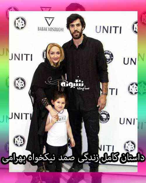 بیوگرافی صمد نیکخواه بهرامی بسکتبالیست و همسرش