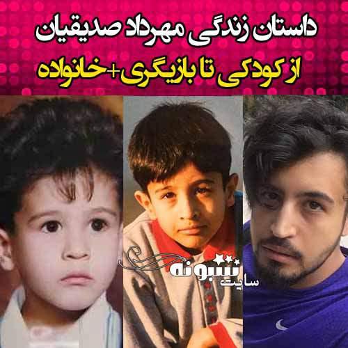 بیوگرافی مهرداد صدیقیان بازیگر و عکس کودکی و دوران بچگی اش