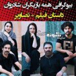 داستان و اسامی بازیگران فیلم شادروان (بیوگرافی و عکس)