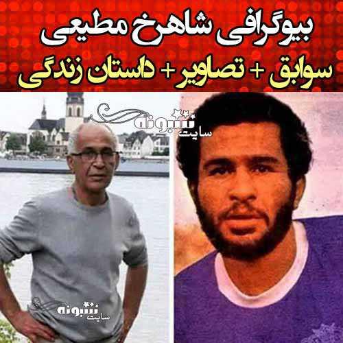 بیوگرافی شاهرخ مطیعی بازیکن پیشکسوت استقلال (هافبک) +علت درگذشت