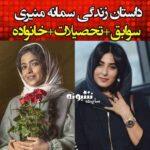 بیوگرافی سمانه منیری بازیگر نقش گلی در سریال خاتون +عکس و اینستاگرام