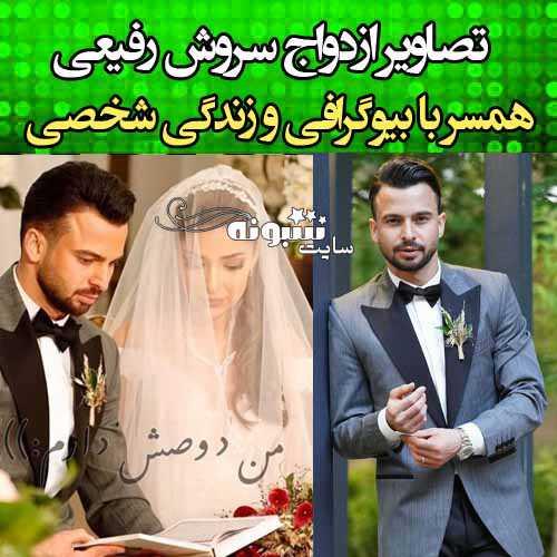بیوگرافی سروش رفیعی و همسرش و فرزند +عکس عقد ازدواج و عروسی