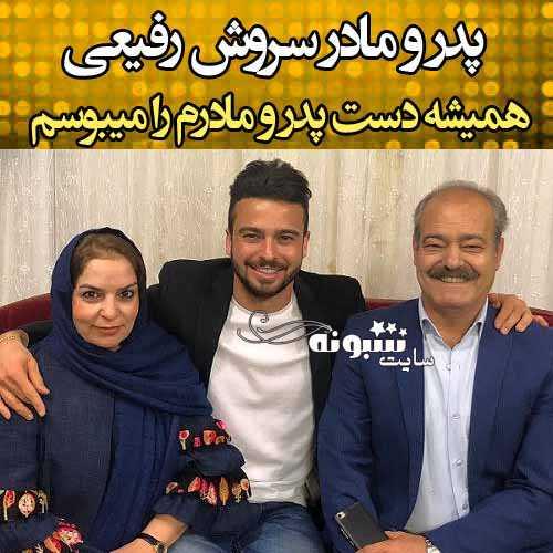 بیوگرافی سروش رفیعی فوتبالیست و عکس پدر و مادرش