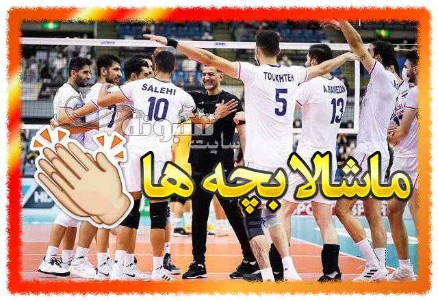 عکس استوری تبریک قهرمانی تیم ملی والیبال ایران + عکس نوشته پروفایل
