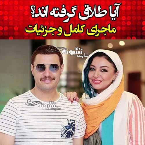 ماجرای طلاق جواد عزتی و مه لقا باقری اعلام شد + فیلم و جزئیات