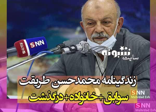 بیوگرافی محمدحسن طریقت منفرد و همسر و فرزندان +عکس و سوابق