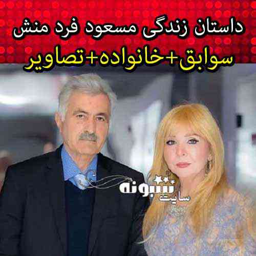 بیوگرافی مسعود فردمنش و همسرش