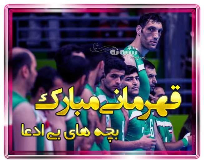 عکس استوری و پروفایل تبریک قهرمانی تیم والیبال نشسته ایران در پارالمپیک