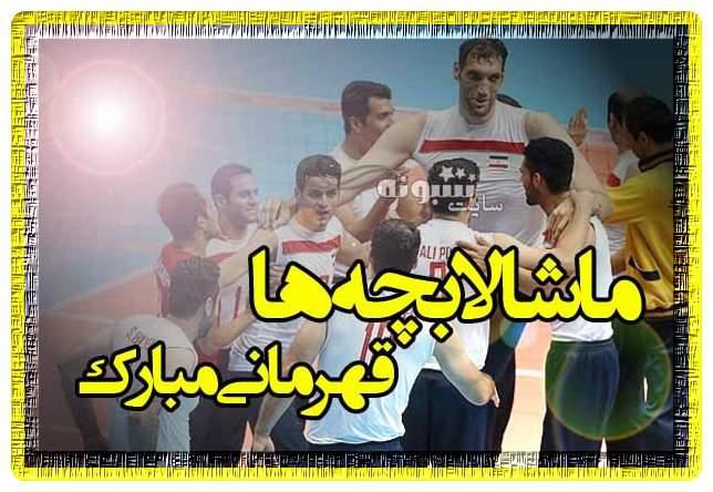 عکس استوری و پروفایل تبریک قهرمانی تیم والیبال نشسته ایران در پارالمپیک 2020 و عکس نوشته تبریک قهرمانی تیم ملی والیبال نشسته ایران