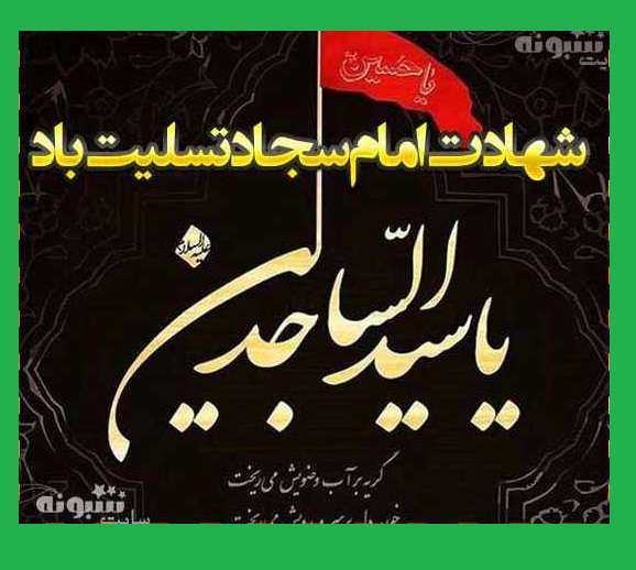 استوری شهادت امام سجاد علیه السلام (عکس و کلیپ و تصاویر)