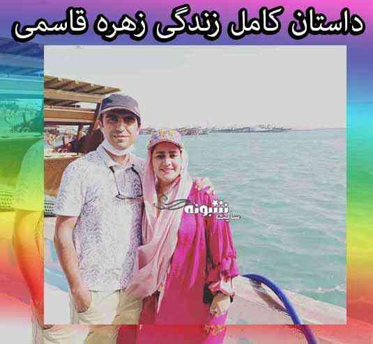 بیوگرافی زهره قاسمی و همسرش امیرحسین عنایتی