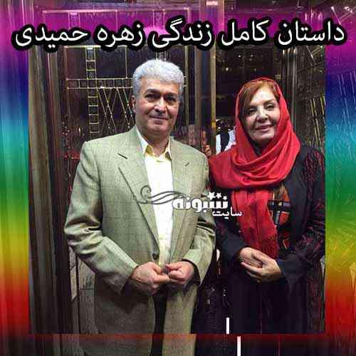 بیوگرافی زهره حمیدی و همسرش