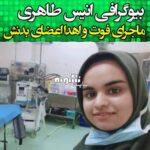 بیوگرافی و علت درگذشت انیس طاهری دانشجوی علوم پزشکی دزفول