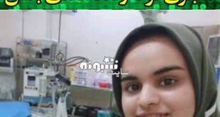 بیوگرافی و علت درگذشت انیس طاهری دانشجوی علوم پزشکی دزفول با عکس و پیج اینستاگرام