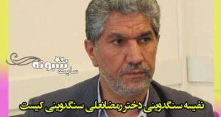 بیوگرافی و سوابق نفیسه سنگدوینی و ماجرای استخدام در وزارت نفت