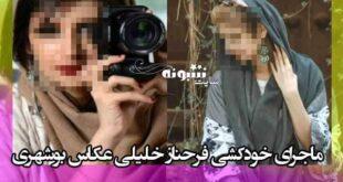 ماجرای خودکشی فرحناز خلیلی عکاس بوشهری (سیر تا پیاز) با عکس