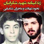 بیوگرافی شهید حسین شکرائیان و ماجرای شناسایی شدن +عکس