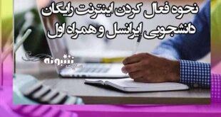 نحوه فعال کردن اینترنت رایگان دانشجویی ایرانسل و همراه اول