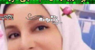 بیوگرافی سکینه ناصری پرستار اهوازی +عکس و درگذشت