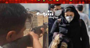 ماجرای شلیک در اصفهان به دختران و زنان + فیلم و جزئیات