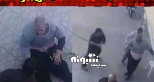 فیلم کتک زدن در خانه سالمندان بروجرد +اجرای کلیپ