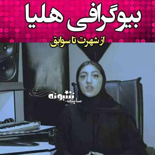 بیوگرافی هلیا آقایی دختر اصفهانی (هلیا قمه کش کیست)