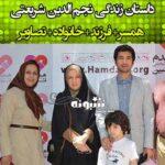 بیوگرافی نجم الدین شریعتی و همسرش و فرزندان +عکس و شماره موبایل