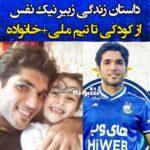 بیوگرافی زبیر نیک نفس فوتبالیست و همسرش +زندگینامه و عکس و اینستاگرام