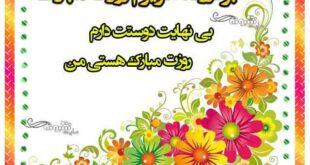 متن تبریک روز کودک به خواهرزاده و برادرزاده +عکس استوری و پروفایل