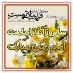 متن تبریک آغاز امامت امام زمان (حضرت مهدی) نهم ربیع الاول +عکس نوشته