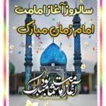 متن تبریک عید نهم ربیع ۱۴۰۰ + عکس نوشته پروفایل و استوری و تصاویر