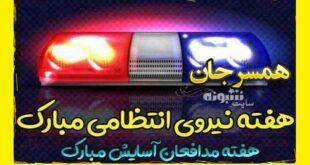 متن تبریک روز نیروی انتظامی 1400 به همسر و عشقم +عکس استوری
