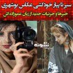 ماجرای خودکشی دختر عکاس بوشهری فرحناز خلیلی +عکس و جزئیات