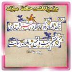 متن تبریک روز بزرگداشت حافظ مبارک ۱۴۰۰ +عکس نوشته پروفایل روز حافظ