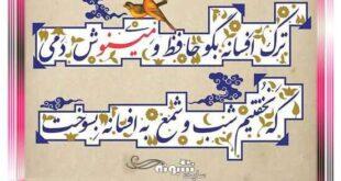 متن تبریک روز بزرگداشت حافظ مبارک ۱۴۰۰ +عکس نوشته پروفایل روز حافظ ۲۰۲۱