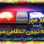 متن تبریک روز نیروی انتظامی 1400 به همکار و دوست و رفیق +عکس استوری