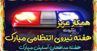 متن تبریک روز نیروی انتظامی 1400 به همکار و دوست و رفیق +عکس استوری و عکس نوشته