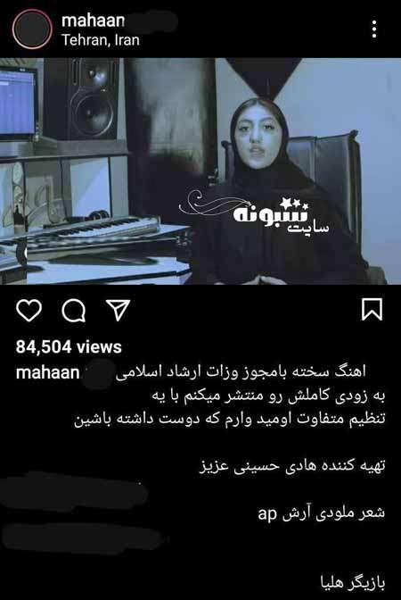 هلیا قمه کش بازیگر موزیک ویدیو شد +فیلم و عکس